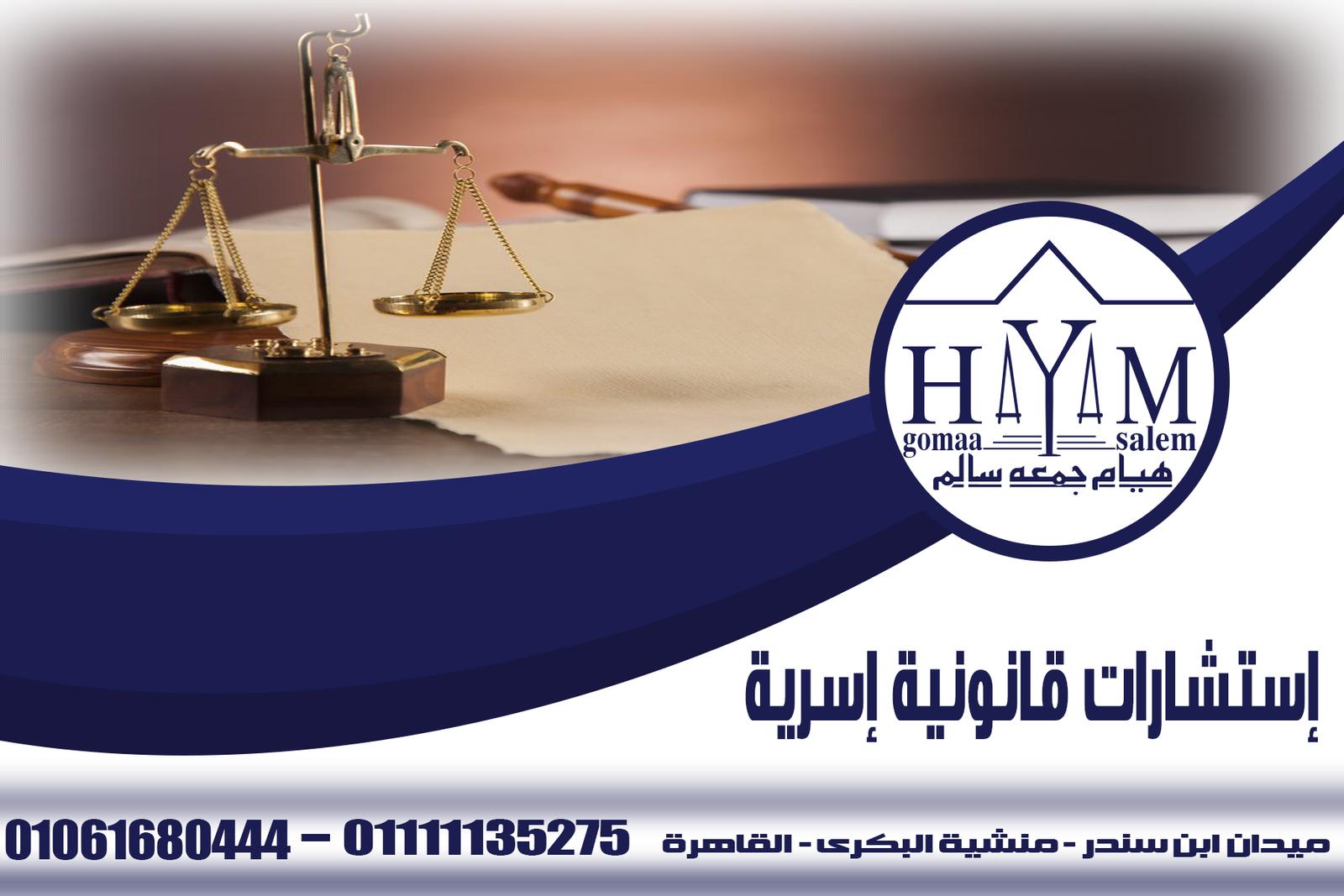 استشارات قانونية اسرية