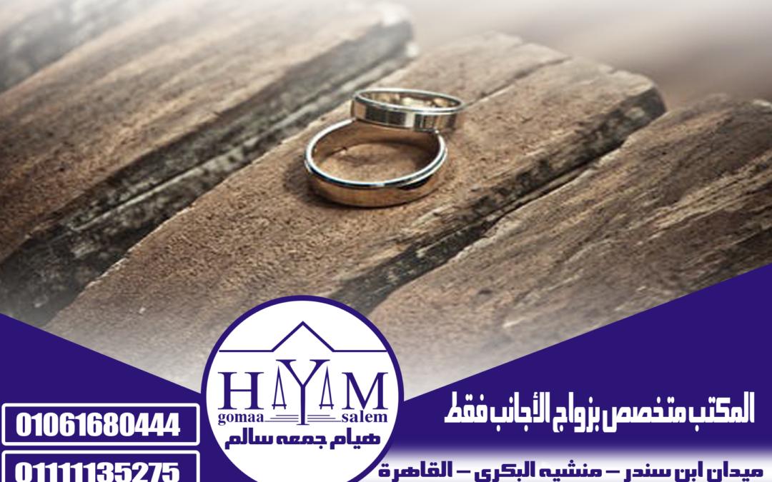 Pasos para documentar el contrato de matrimonio del Ministerio de Relaciones Exteriores para el año 2020