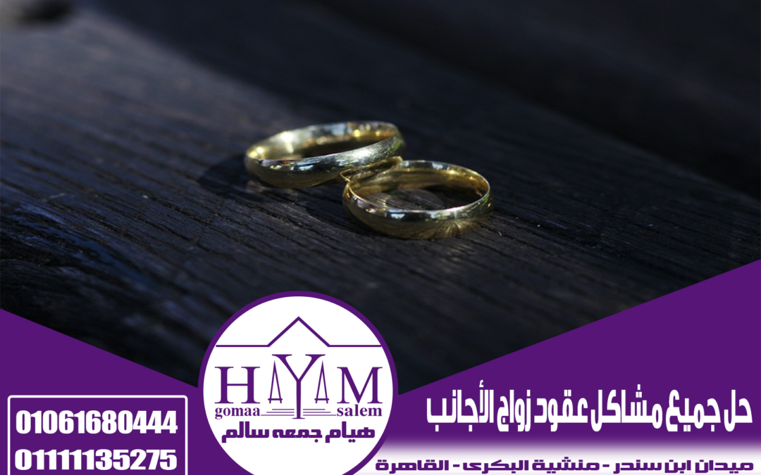 Conditions for foreign marriage in Egypt, a group of global law firms