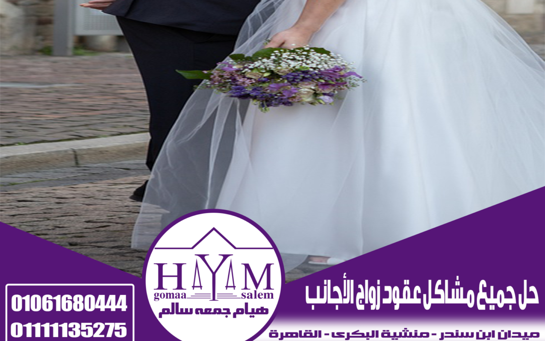 Methods of writing a legal marriage contract with Chancellor Hayam gomaa Salem