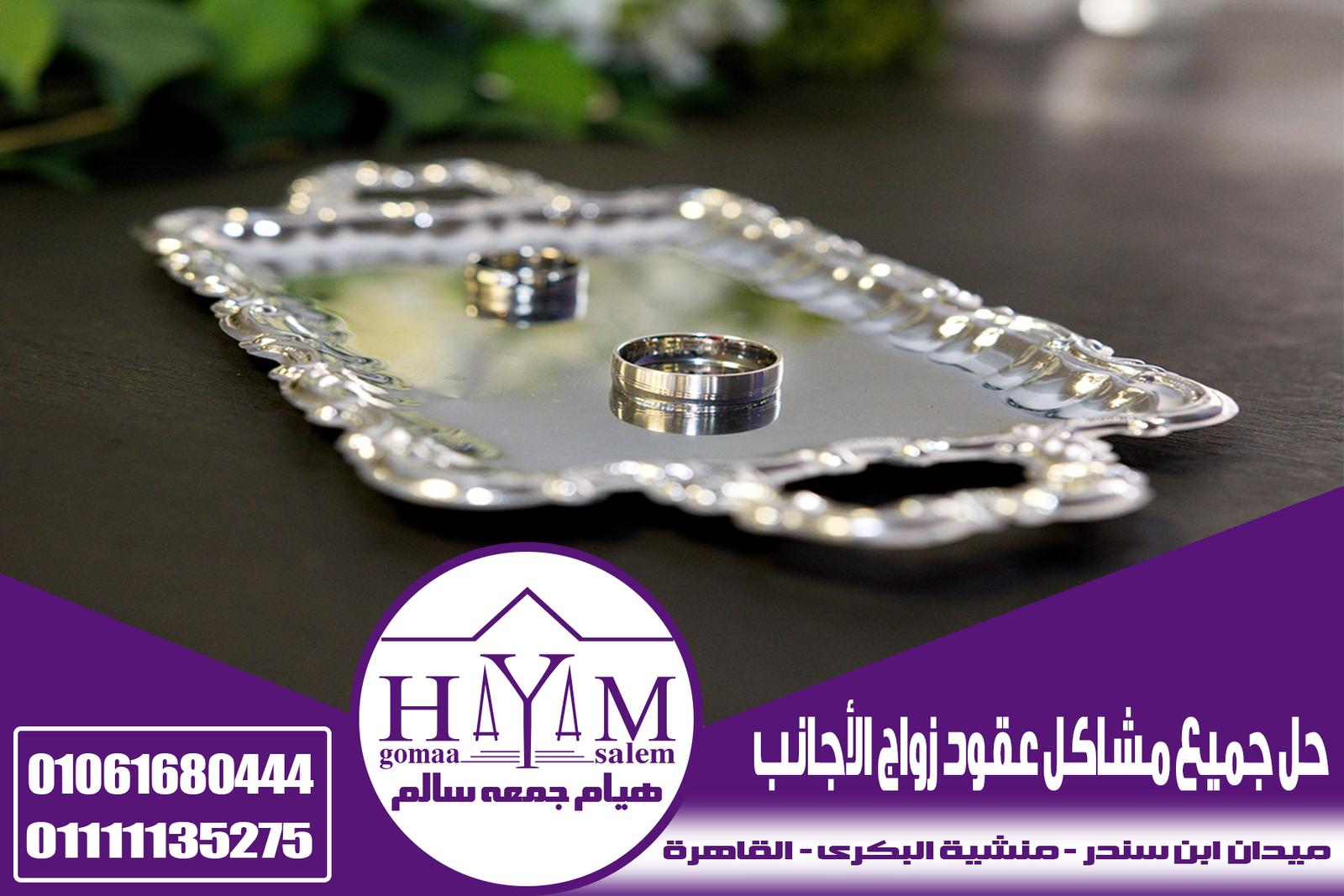 Ausländische Eheverfahren in Ägypten für das Jahr 2020