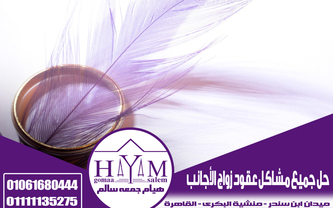 شروط و اجراءات زواج الاجانب في مصر لعام 2020