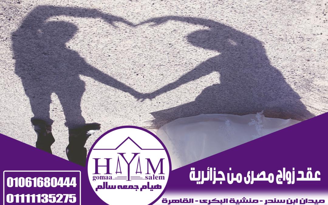 Procédures de mariage à l'étranger en Égypte pour l'année 2020