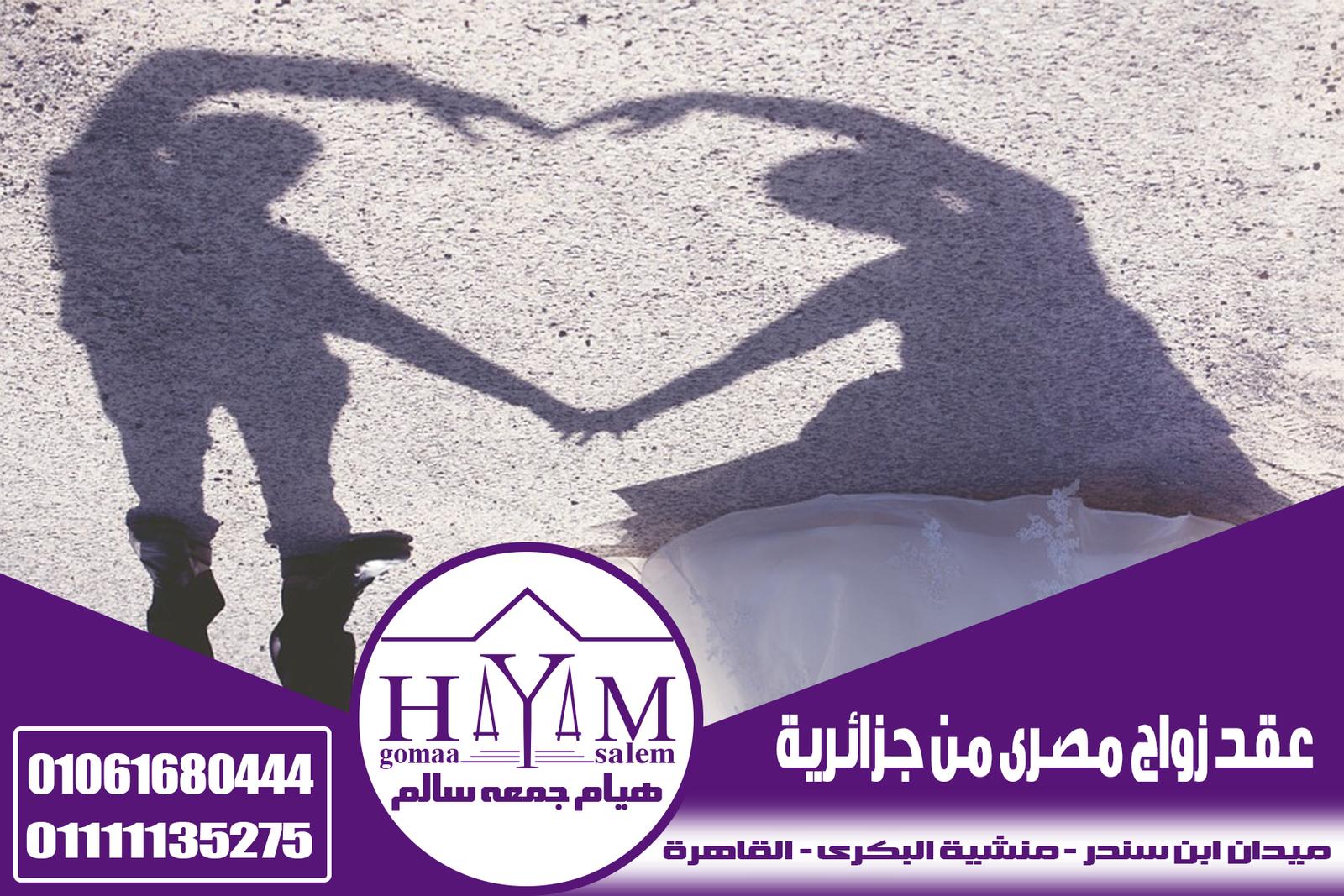 عقد زواج مصرى من جزائرية6