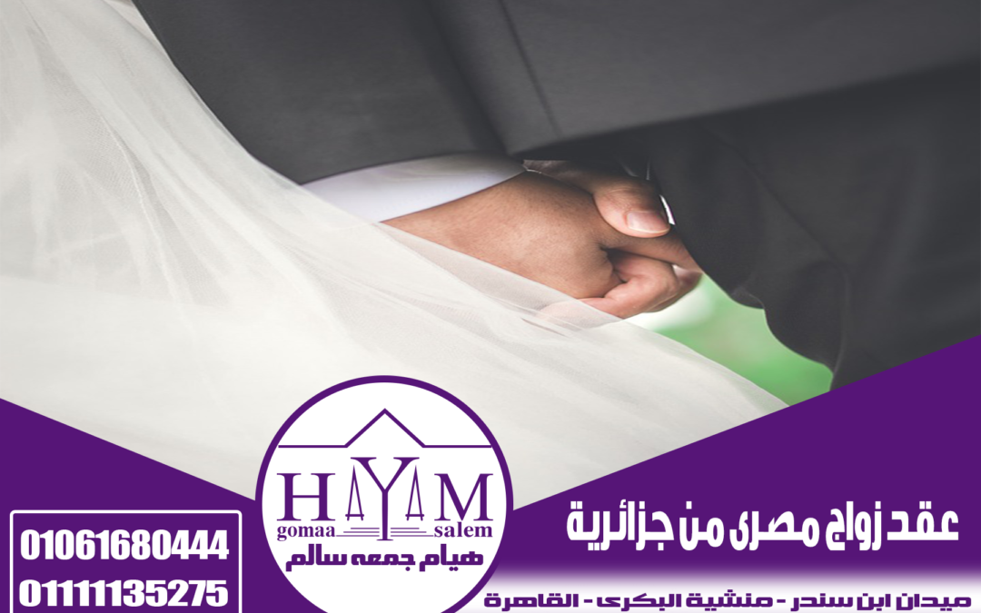 Ægyptiske udenlandske ægteskabsprocedurer for året 2020