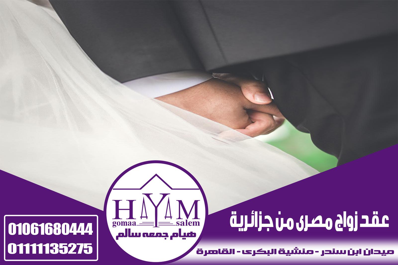 عقد زواج مصرى من جزائرية7