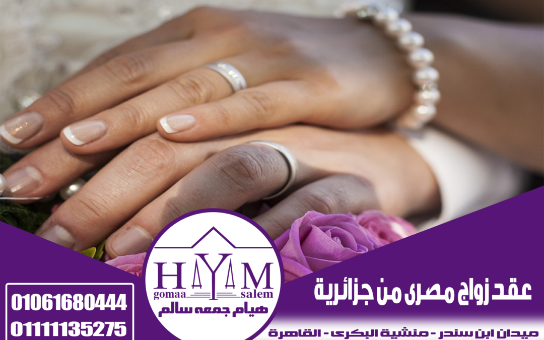 Procedures for marrying foreigners in Egypt with Chancellor Hayam gomaa Salem