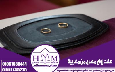 Conditions, papiers et documents requis pour un contrat de mariage étranger en Égypte