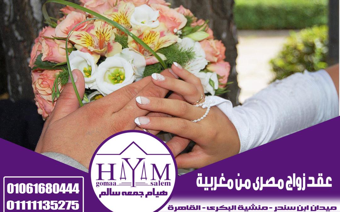 Ægyptiske ægteskabsprocedurer for en dansk kvinde for året 2020