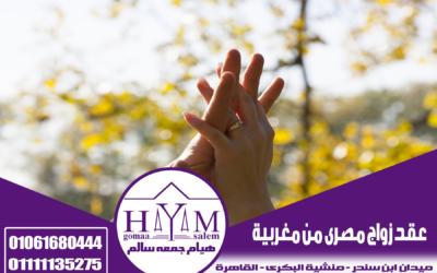 Question: Quelles sont les agences nécessaires pour qu'un étranger obtienne un contrat de mariage étranger en Égypte 2020?