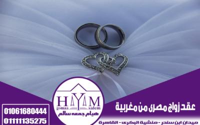 Conditions à respecter pour obtenir un acte de mariage notarié par le ministère de la justice