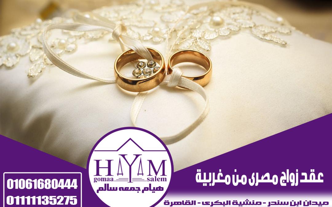 Ægteskab med udlændinge i Egypten – Office of Legal Counsel, Hayam Jumaa Salem, specialist i officiel ægteskabsdokumentation i Egypten 01061680444