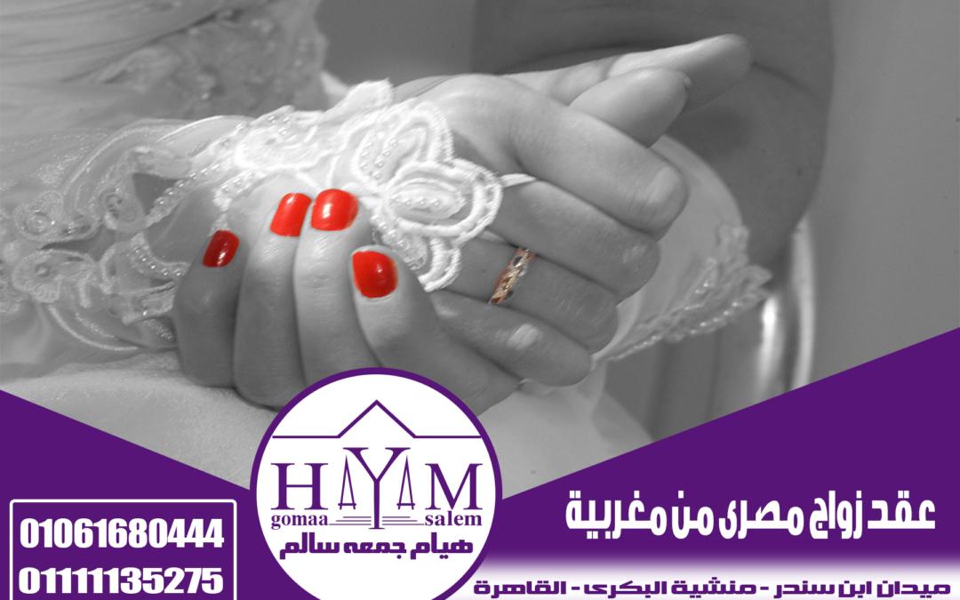 Dokument som krävs för utländskt äktenskap och dokument för att slutföra äktenskapskontrakt?