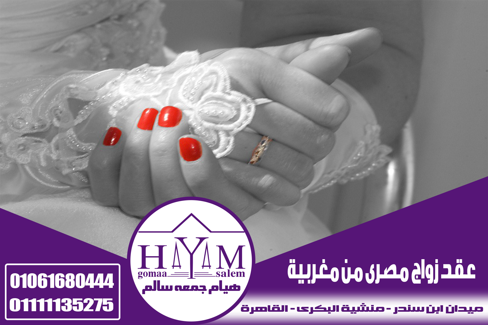 http://hayamgomaa-en.com/