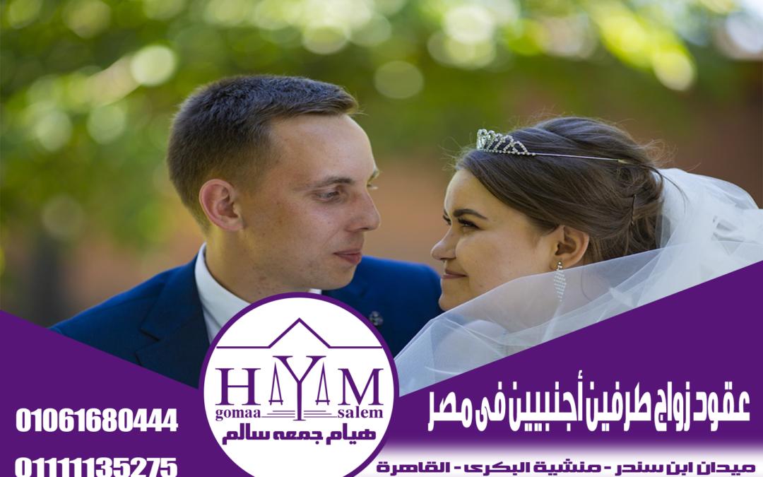 الاواراق القانونية لتوثيق عقد زواج الاجانب في مصر لسنة 2020