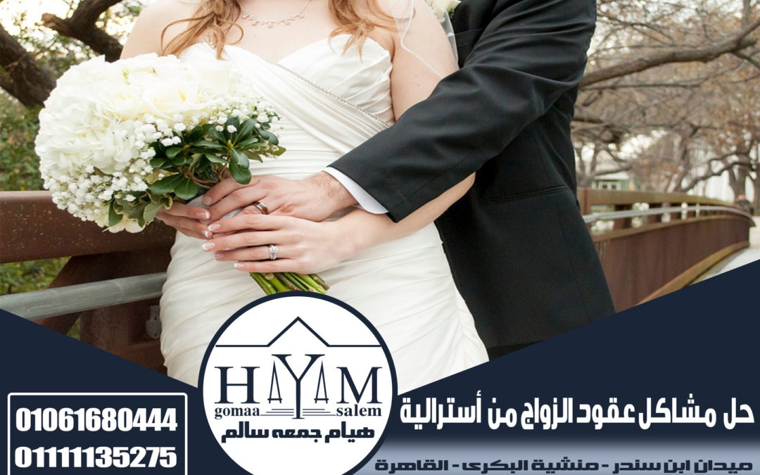 Förfaranden och handlingar som krävs för utländskt äktenskap för år 2020