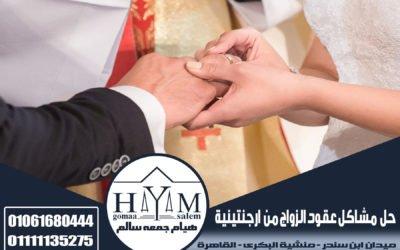 Documents requis pour le mariage étranger et documents pour conclure les contrats de mariage?