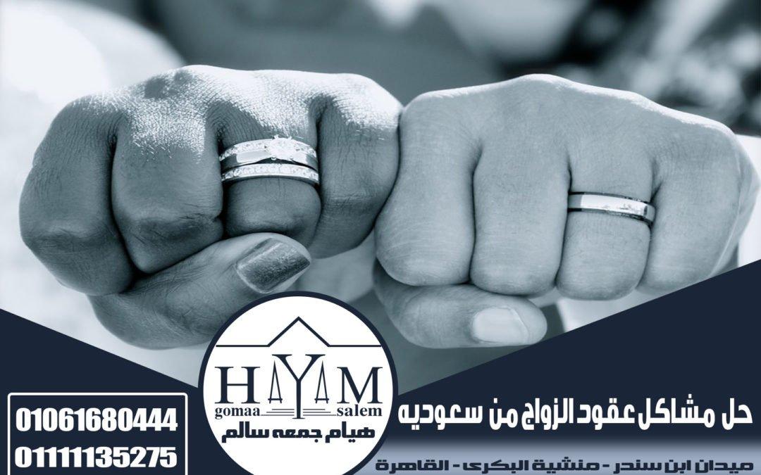 Procedure e procedure per il matrimonio straniero in Egitto 2020