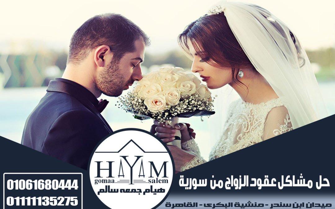 Kontoret for juridisk rådgiver, Hayam Jumaa Salem, er den officielle specialist i ægteskabsdokumentation i Egypten 01061680444