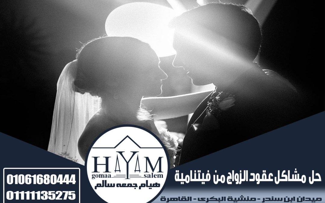 Les documents et papiers requis pour le mariage étranger en Egypte pour l'année 2020
