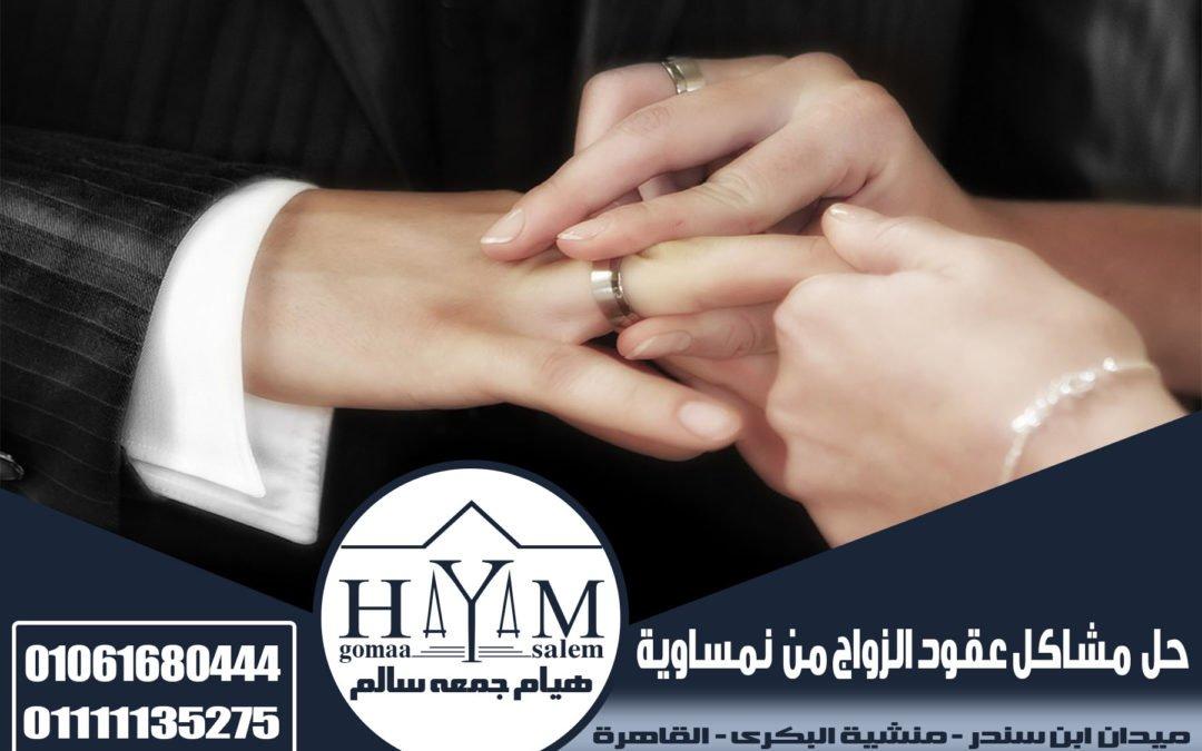 Ufficio matrimoniale straniero / matrimonio marocchino ed egiziano in Egitto