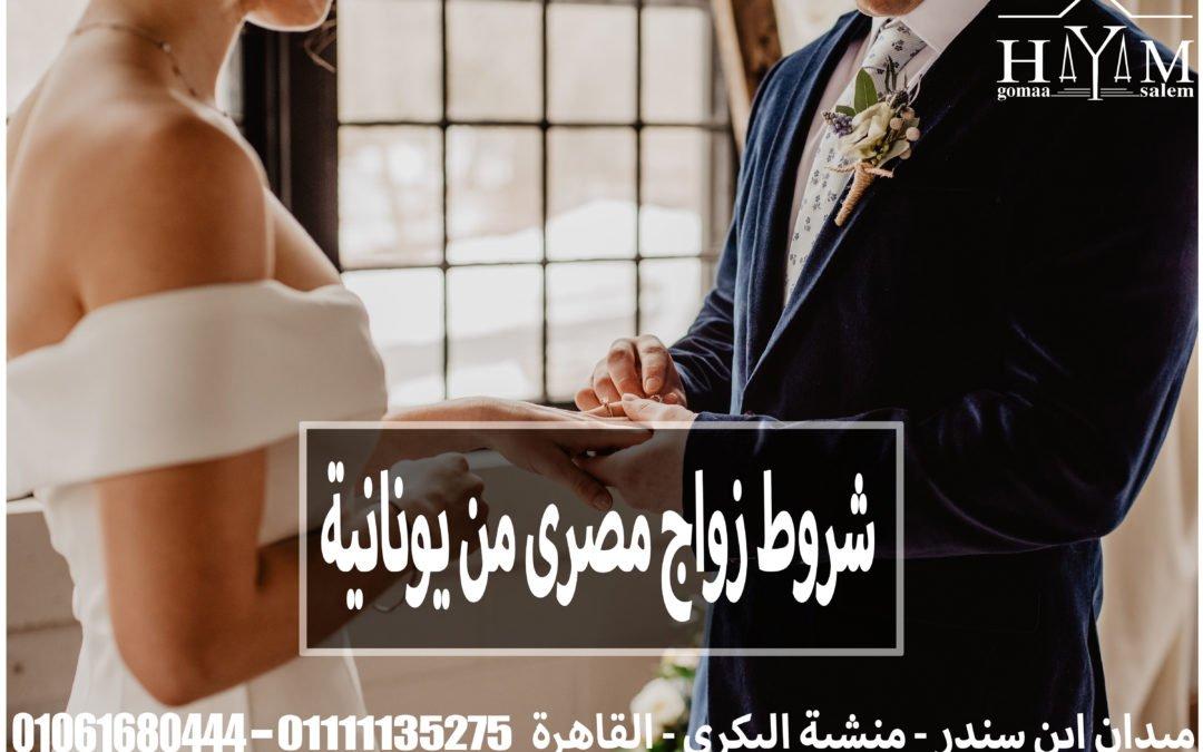 以下是埃及2020年婚約必須遵循的一些程序