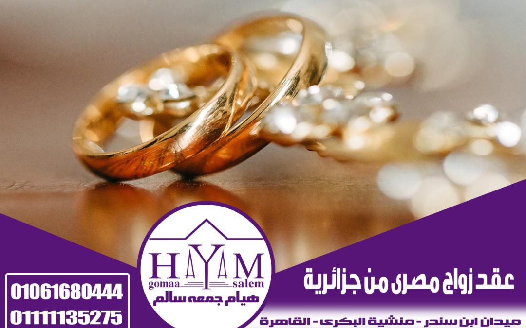 مراحل ازدواج خارجی با حضور هر دو طرف یا آژانس برای سال 2020
