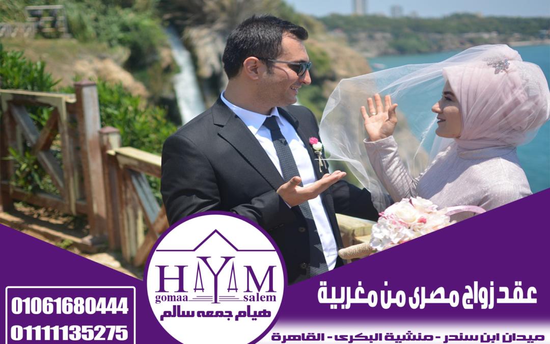 Une question de nos clients, combien sont les frais pour documenter les contrats de mariage étrangers en Egypte?