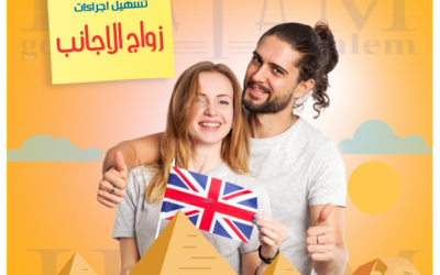 Marriage of foreigners in the Arab Republic of Egypt