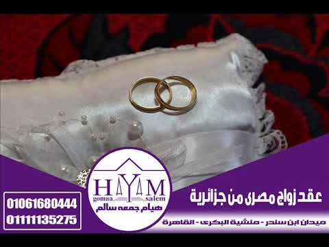 Marriage of foreigners in Egypt –  التسجيل القنصلي بسفارة المغرب