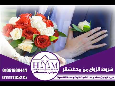 Marriage of foreigners in Egypt –  تمصير عقد الزواج