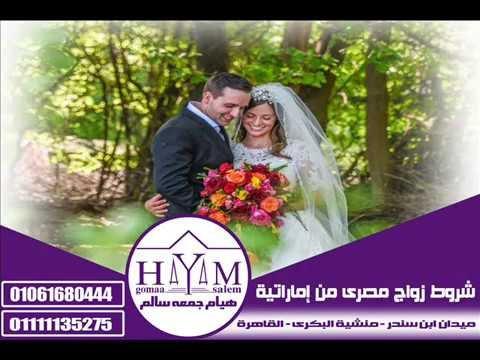 Marriage of foreigners in Egypt –  مكتب زواج  الاجانب في  كولومبيا – جمهورية كولومبيا