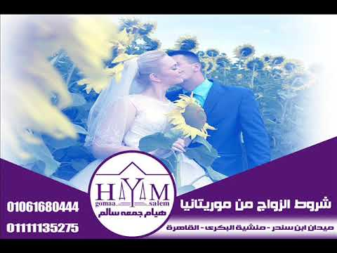 Marriage of foreigners in Egypt –  تصريح زواج