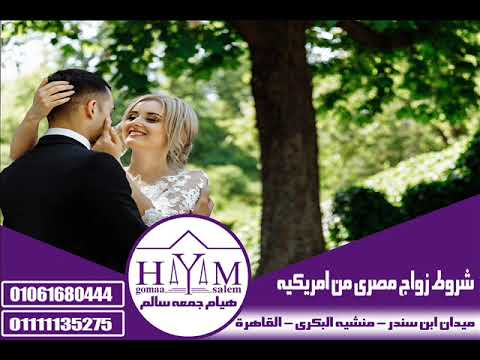 Marriage of foreigners in Egypt –  الاوراق المطلوبة للزواج من مغربية