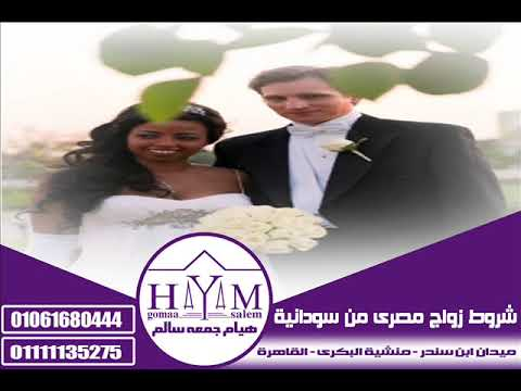 Marriage of foreigners in Egypt –  الطلاق من أجل المعاش