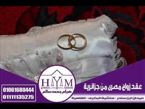 Marriage of foreigners in Egypt –  طلاق الزوج المسافر