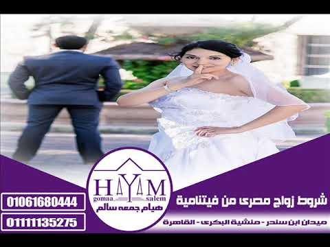 Marriage of foreigners in Egypt –  الزواج من المغاربة