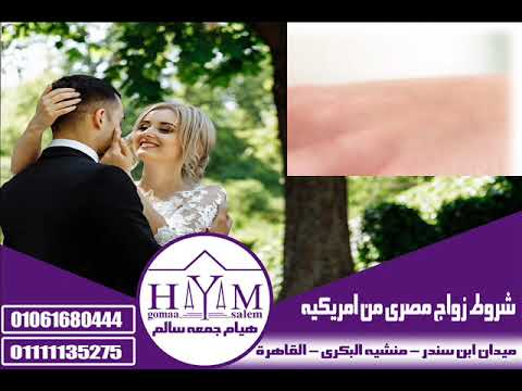 Marriage of foreigners in Egypt –  رحلتي للمغرب للزواج