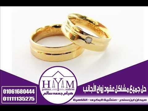 Marriage of foreigners in Egypt –  إمارة منطقة جازان شروط الزواج