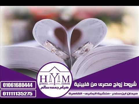 Marriage of foreigners in Egypt –  حقوق الزوجة بعد الطلاق في مصر
