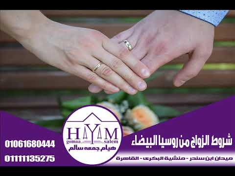 Marriage of foreigners in Egypt –  رسوم توكيل عام بالسفارة المصرية بالرياض