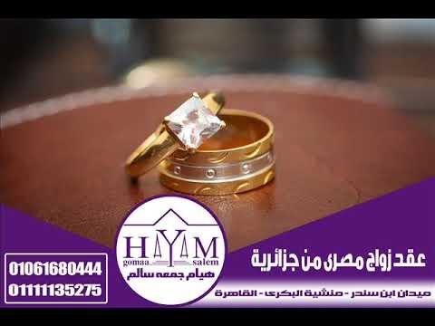 Marriage of foreigners in Egypt –  التهريب من جورجيا إلى أوروبا