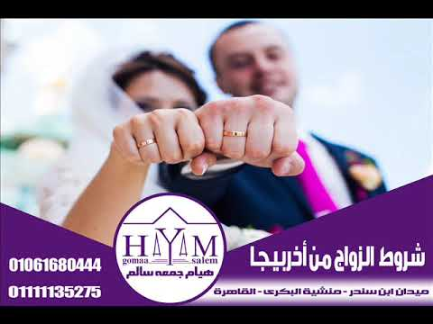Marriage of foreigners in Egypt –  ابوي تزوج مغربية