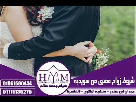 Marriage of foreigners in Egypt –  الآثار القانونية للزواج العرفي