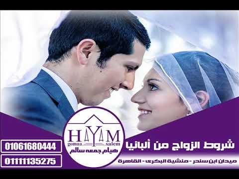 Marriage of foreigners in Egypt –  كيفية توثيق عقد الزواج