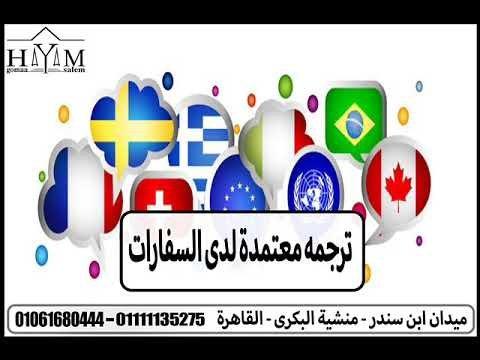 Marriage of foreigners in Egypt –  إضافة الزوجة على جواز السفر