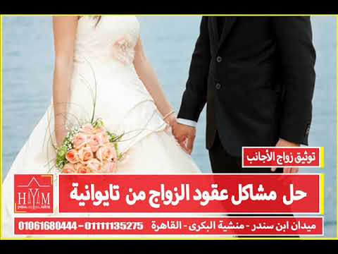 Marriage of foreigners in Egypt –  بنات نيويورك للزواج