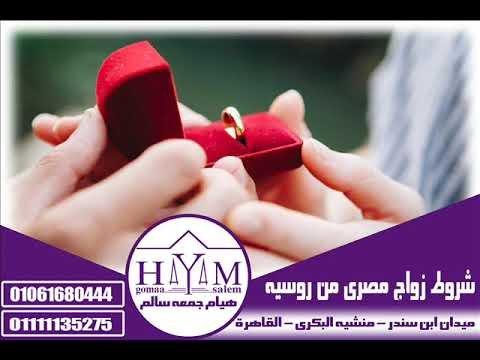 Marriage of foreigners in Egypt –  صيغة عقد زواج عرفي جاهز للطباعة