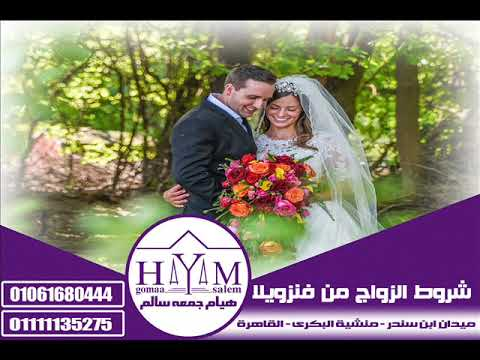Marriage of foreigners in Egypt –  تصريح زواج للبيع