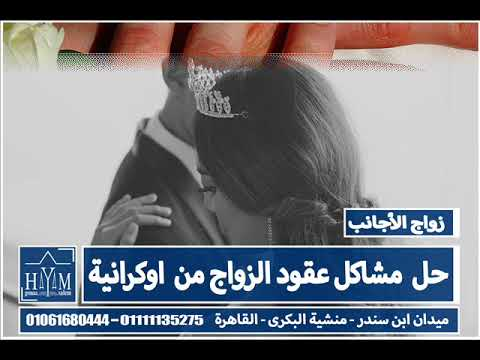 Marriage of foreigners in Egypt –  العيش في هولندا